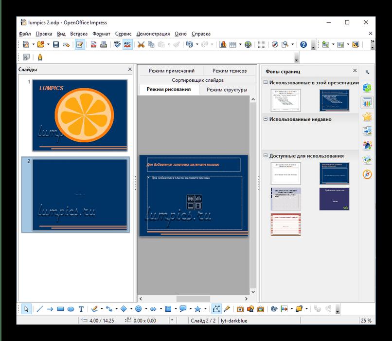 Слайды с установленным водяным знаом для защиты презентации от редактпрования в Apache OpenOffice