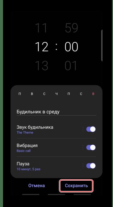 Сохранение будильника в часах Samsung