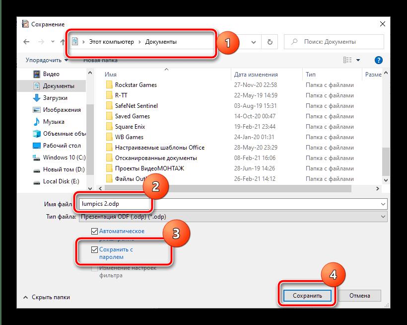 Сохранение документа для защиты презентации от редактпрования в Apache OpenOffice