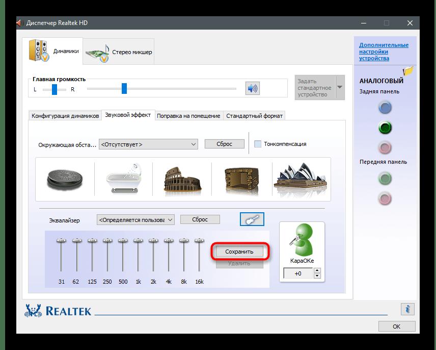 Сохранение эквалайзера в Диспетчере управления звуком для увеличения громкости на ноутбуке с Windows 10