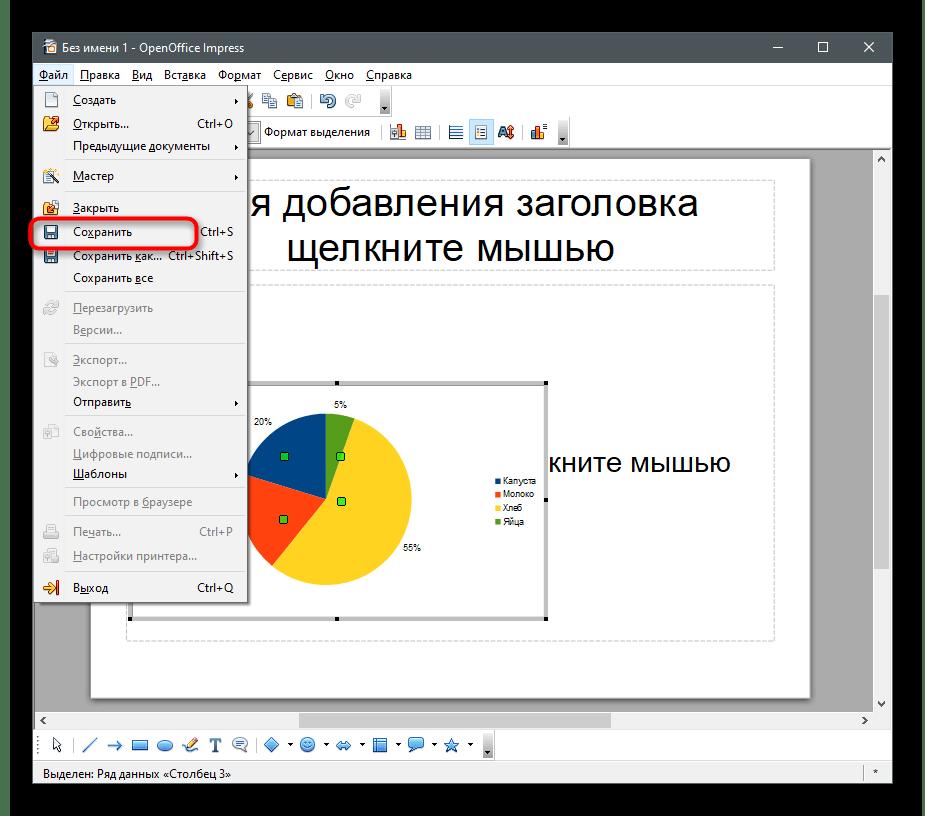 Сохранение результата для создания круговой диаграммы в OpenOffice Impress