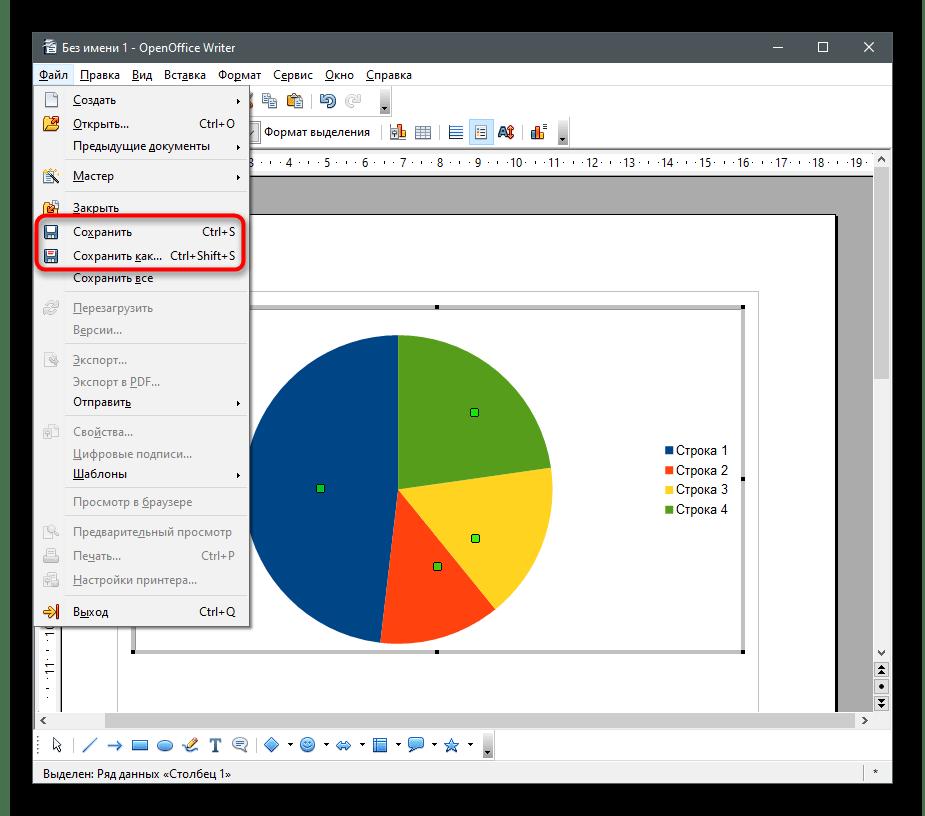 Сохранение результата для создания круговой диаграммы в OpenOffice Writer