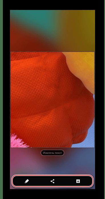 Сохранение скриншота в памяти Samsung A51