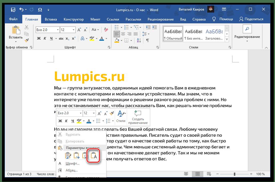 Сохранить только текст при вставке скопированного текста в документ Microsoft Word