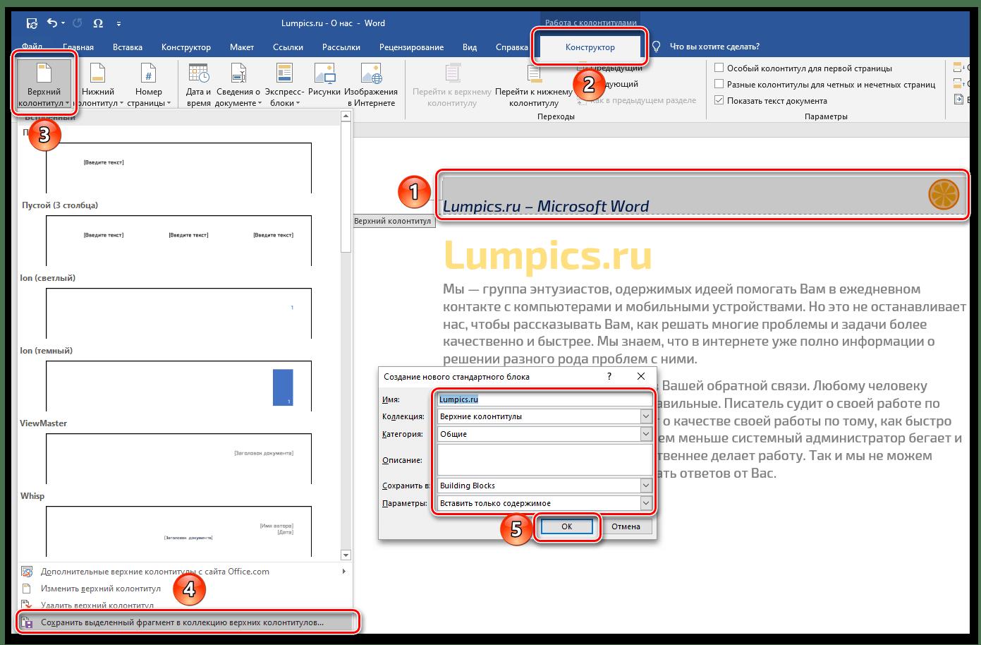 Сохранить выделенный фрагмент в коллекцию верхних колонтитулов в документе Microsoft Word