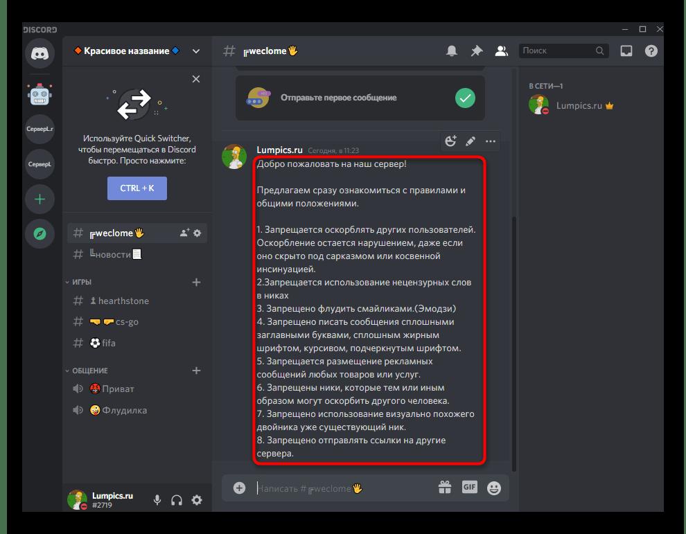 Составление правил сервера для красивого оформления сервера в Discord