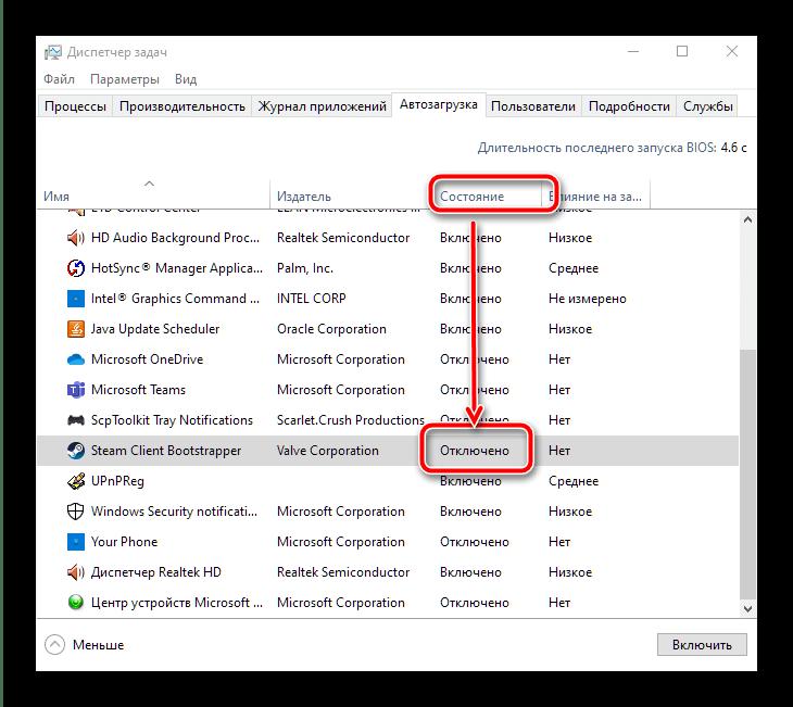 Состояние программ в автозапуске для решения проблемы тормозов ноутбука с Windows 10