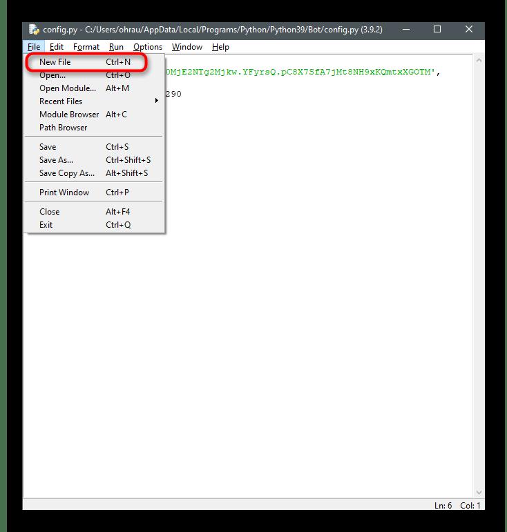 Создание файла тела для создания бота в Discord при помощи Python