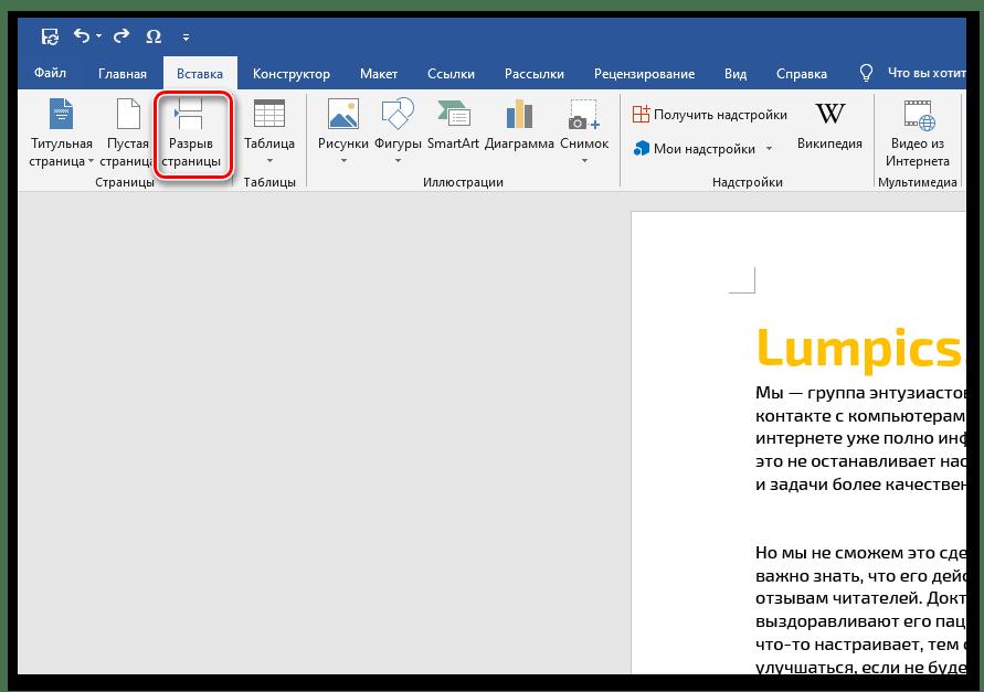 Создание разрыва для добавления страницы в начало документа Microsoft Word