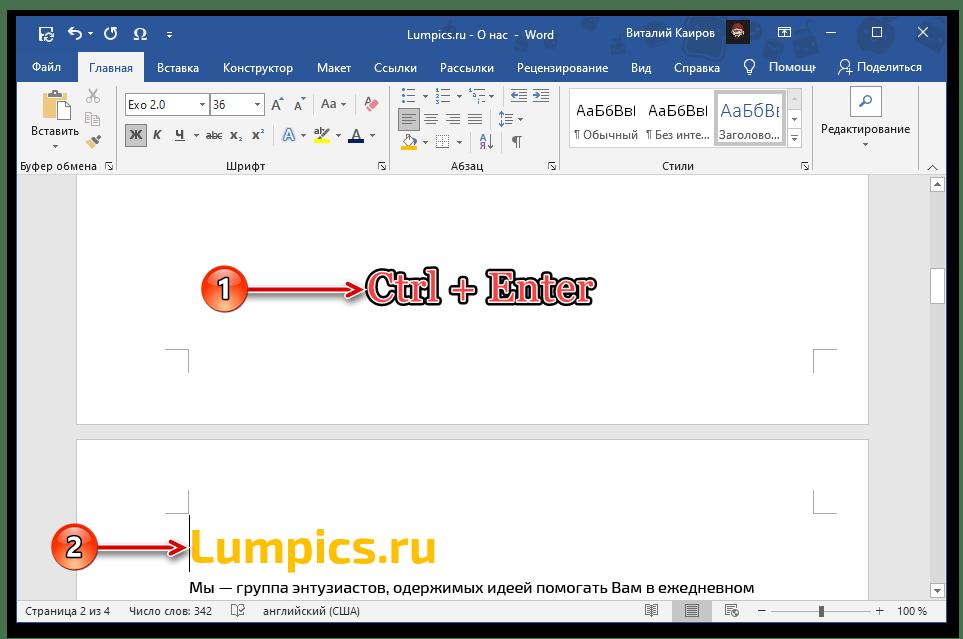 Создание разрыва сочетанием клавиш для добавления страницы в начало документа Microsoft Word