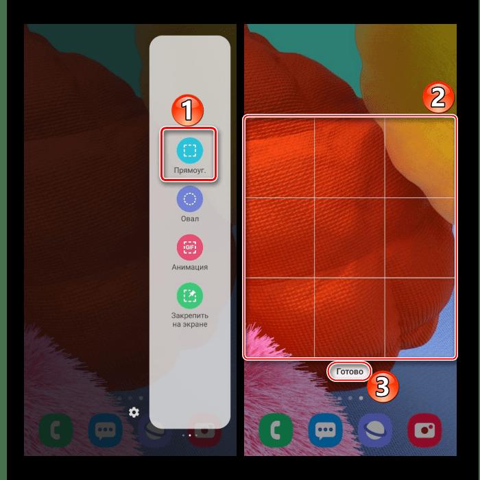 Создание скриншота с помощью панели edge на Samsung A51