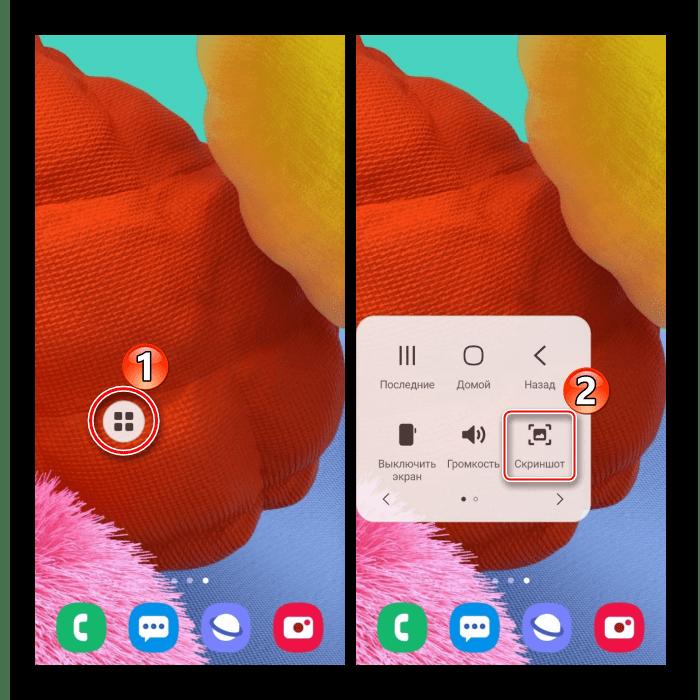 Создание скриншота с помощью вспомогательного меню на Samsung A51