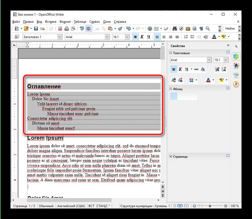 Создавнное оглавление в документе OpenOffice для создания содержания