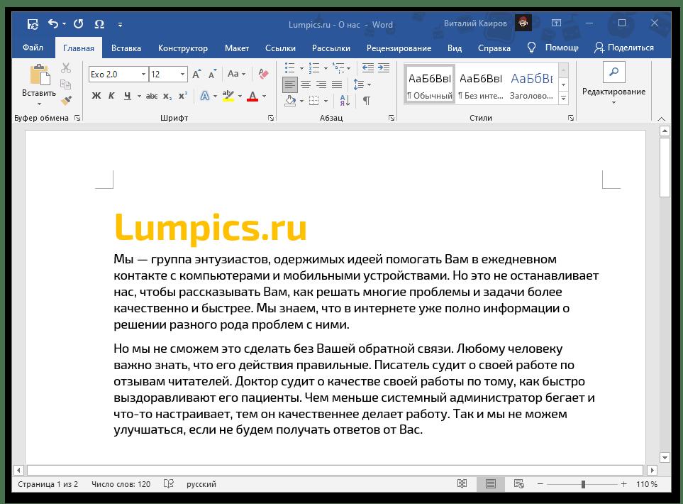 Стандартный интервал между символами в текстовом документе Microsoft Word