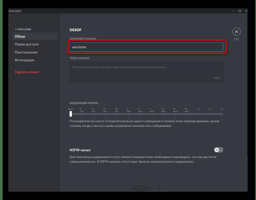 Строка изменения названия канала для красивого оформления сервера в Discord