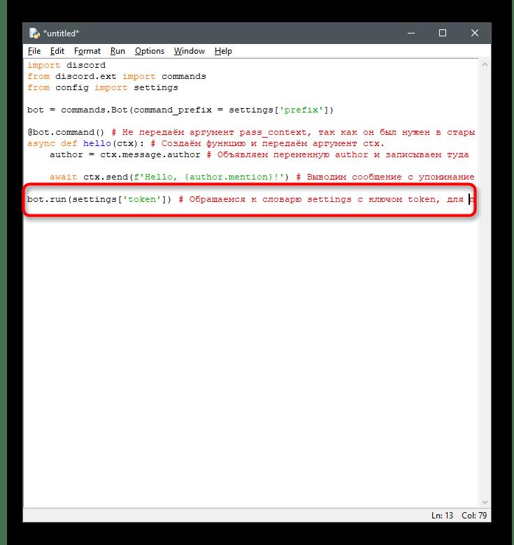 Строка запуска приложения для создания бота в Discord при помощи Python