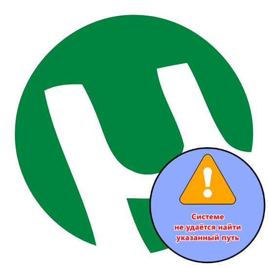 torrent «системе не удается найти указанный путь»