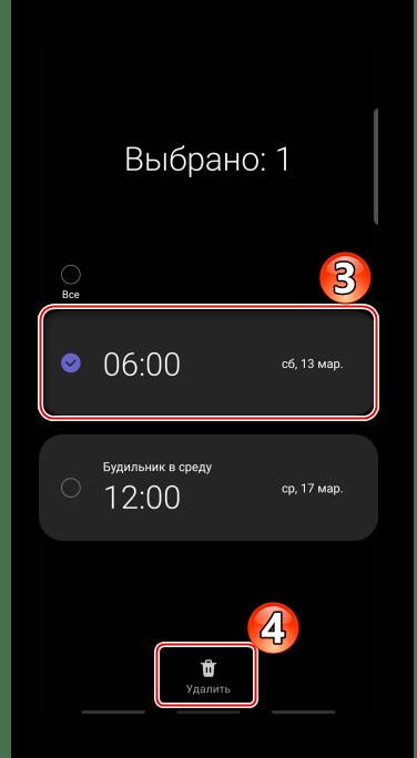 Удаление будильника в часах Samsung