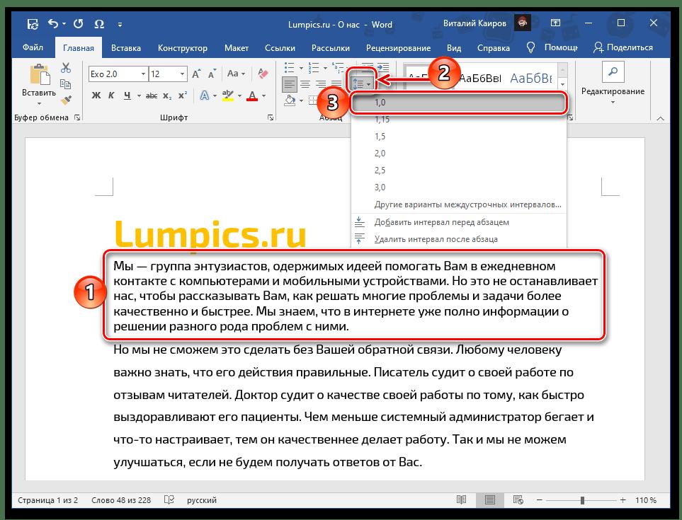 Уменьшение междустрочного интервала для уменьшения расстояния между буквами в документе Microsoft Word