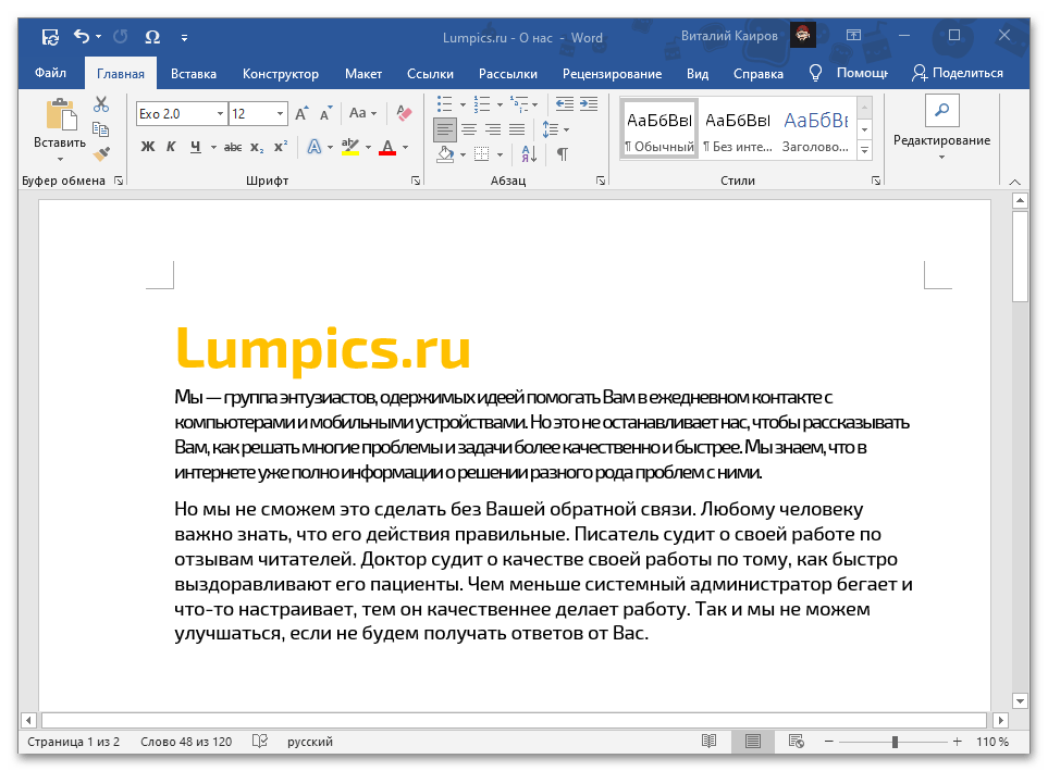 Уплотненный интервал между символами в текстовом документе Microsoft Word