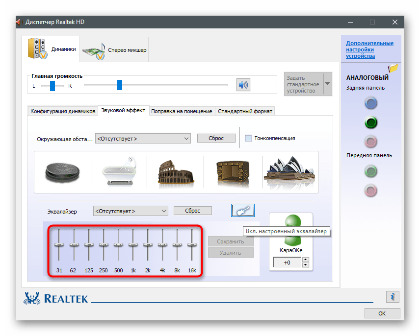 Управление эквалайзером в Диспетчере звука для увеличения громкости на ноутбуке с Windows 10