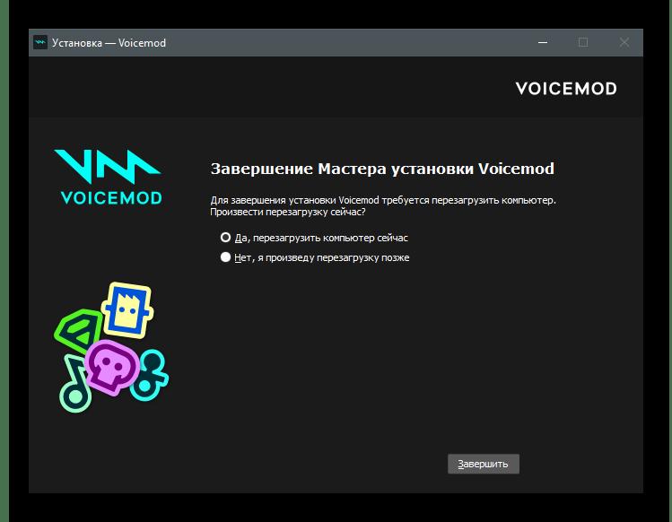 Успешная установка программы для изменения голоса в Discord через Voicemod