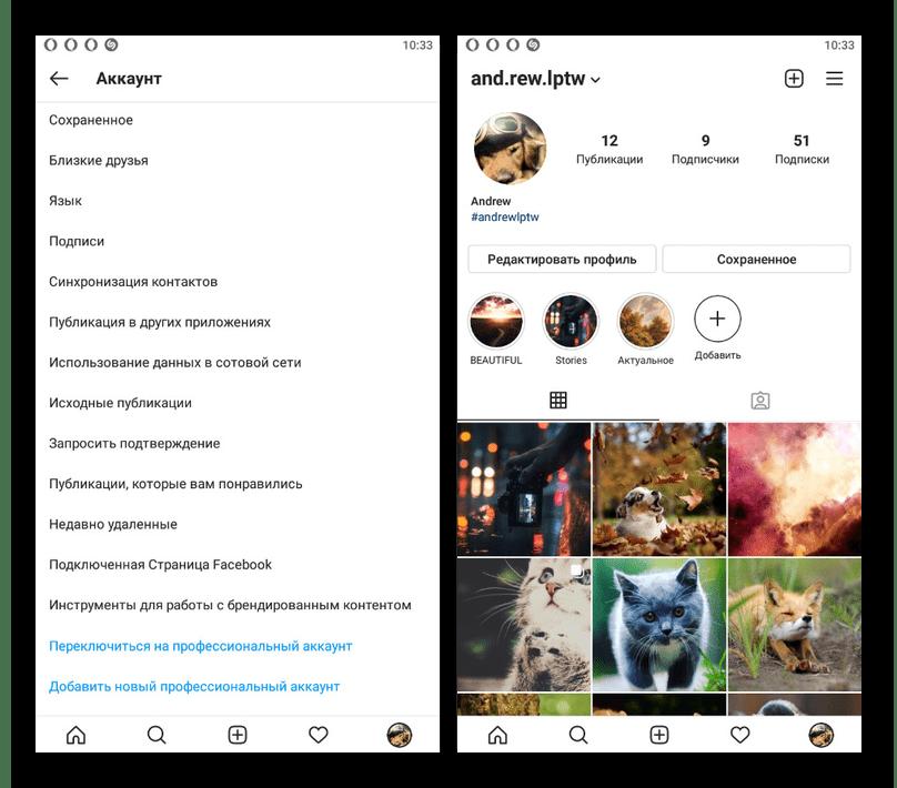 Успешный переход на личный тип аккаунта в мобильном приложении Instagram