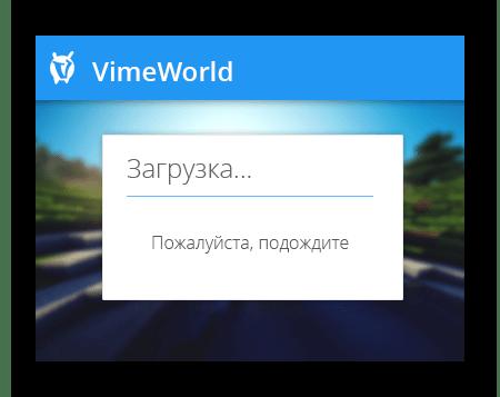 Успешный запуск исполняемого файла от имени администратора для решения проблем с запуском VimeWorld на компьютере