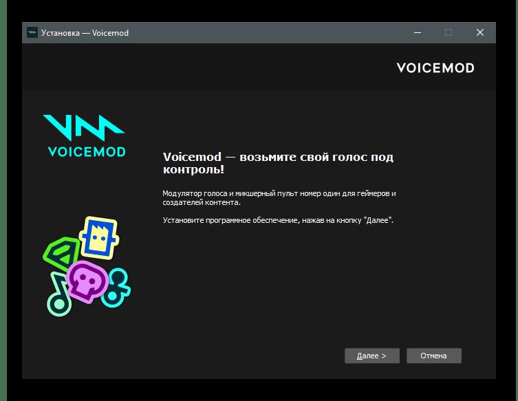 Установка программы для изменения голоса в Discord через Voicemod