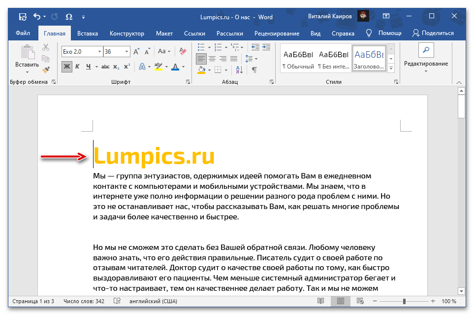Установка указателя курсора в начало страницы документа Microsoft Word