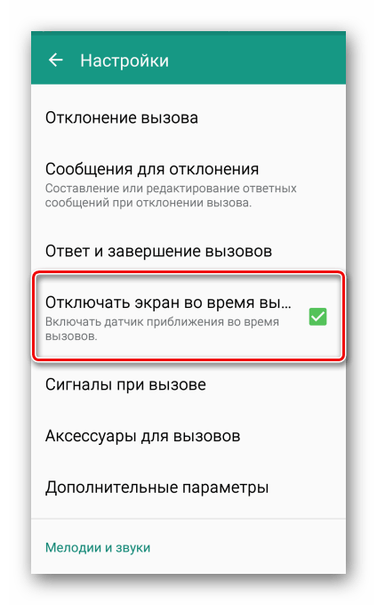 Настройка датчика приближения на устройстве с Android