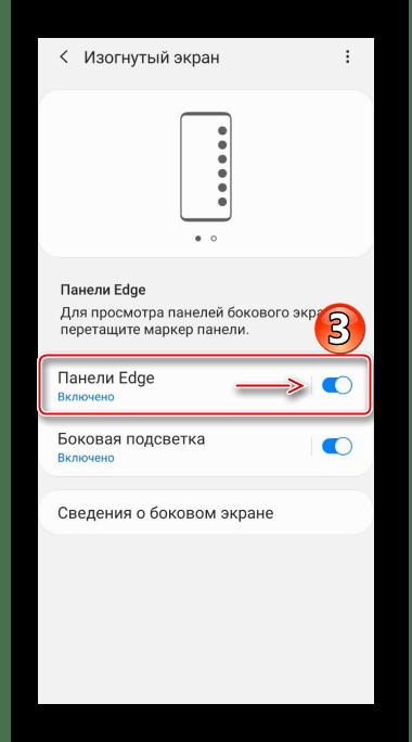 Включение панели edge на Samsung A71