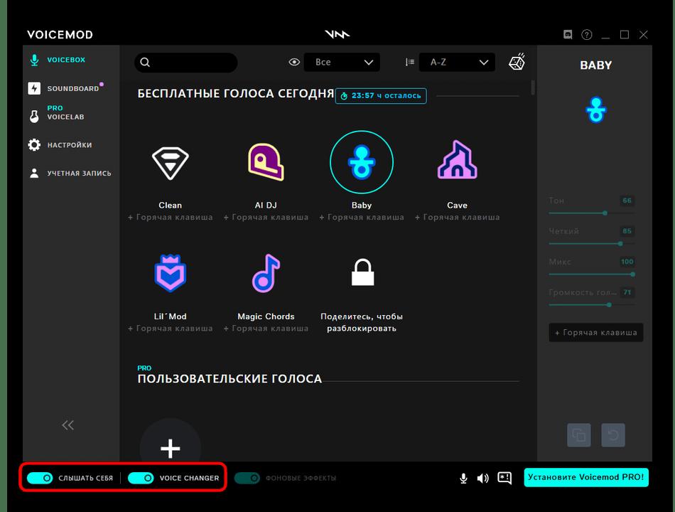 Включение прослушивания устройства для изменения голоса в Discord через Voicemod