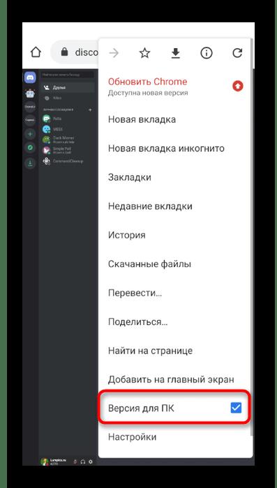 Включение версии для ПК в браузере на смартфоне для удаления учетной записи в Discord