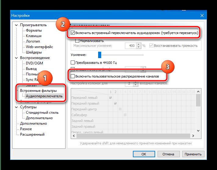 Включить пользовательское распределение каналов в Media Player Classic, чтобы поменять звук в наушниках местами