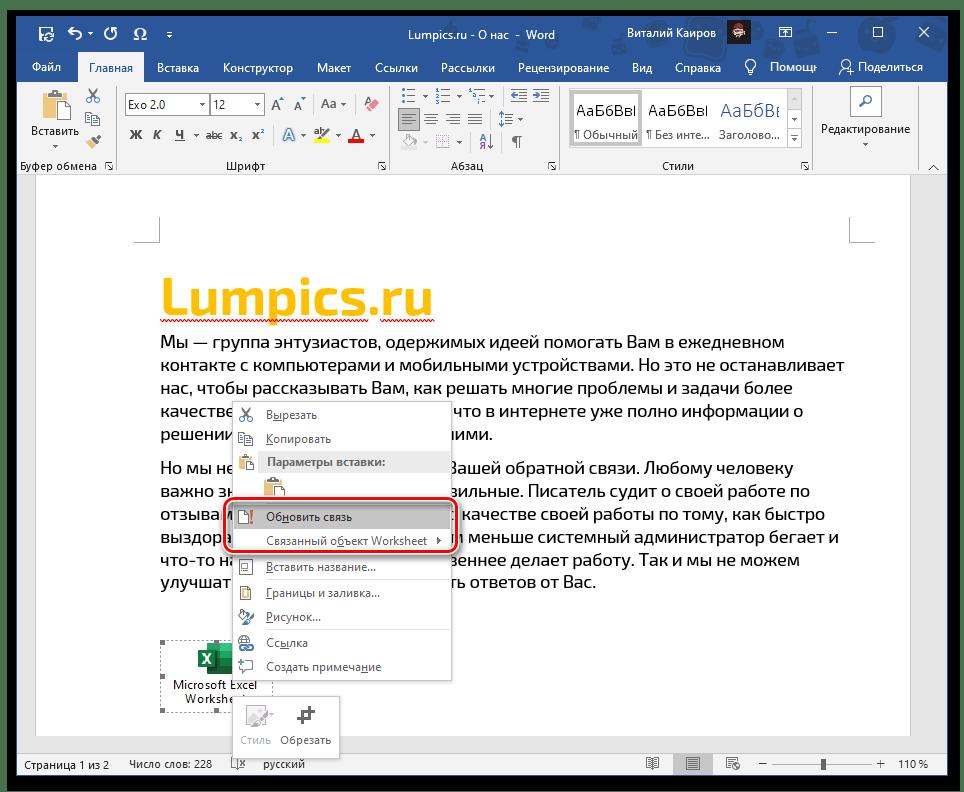 Возможность обновления связи файла с таблицей Excel в текстовом документе Word