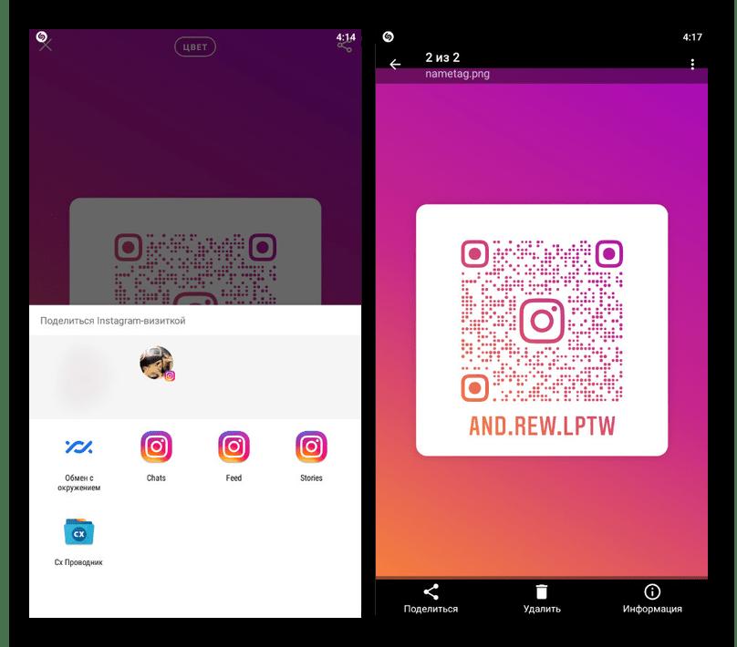 Возможность отправки визитки в мобильном приложении Instagram