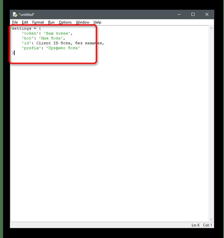 Вставка кода словаря для создания бота в Discord при помощи Python