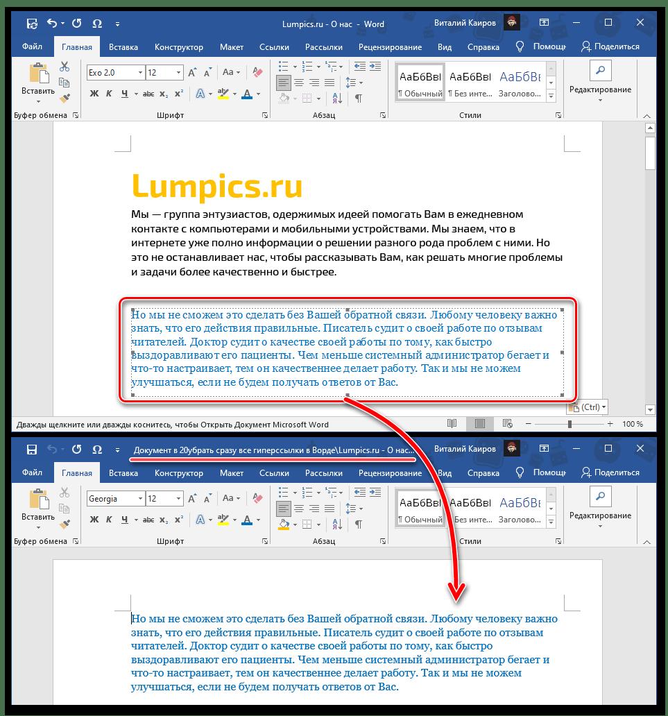 Вставка скопированного текста как Документ Microsoft Word (объект) в документ Microsoft Word