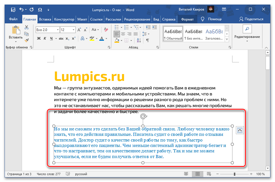 Вставка скопированного текста как Метафайл Windows (EMF) в документ Microsoft Word