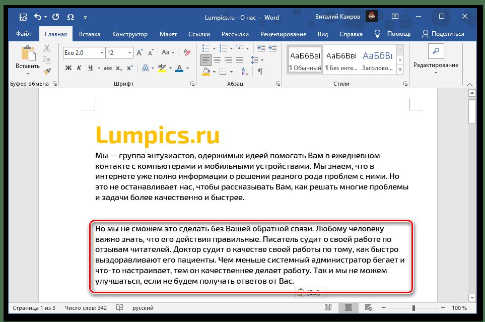 Вставка скопированного текста как Неформатированный текст в документ Microsoft Word