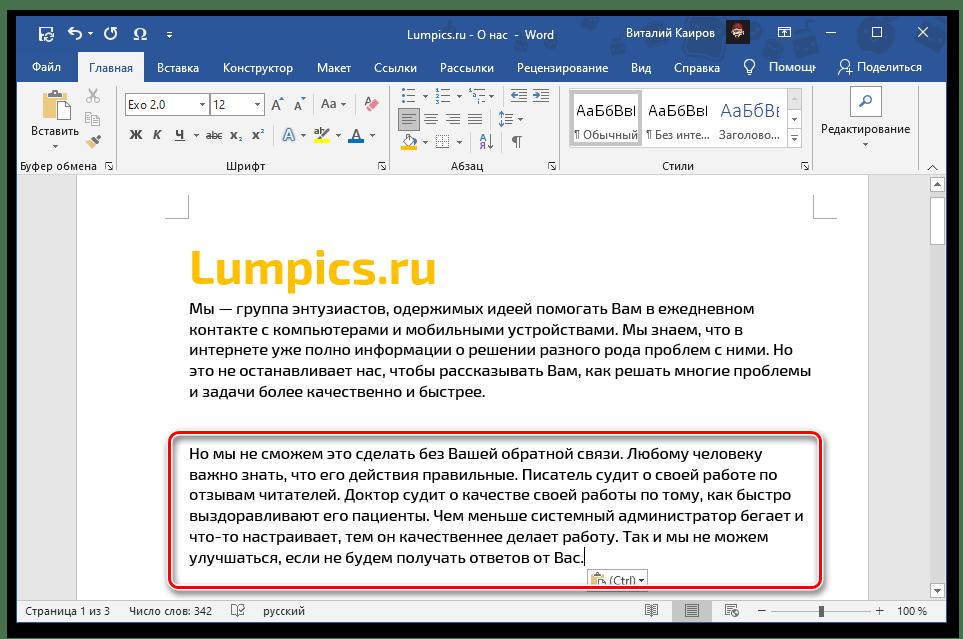 Вставка скопированного текста как Текст в кодировке Юникод в документ Microsoft Word