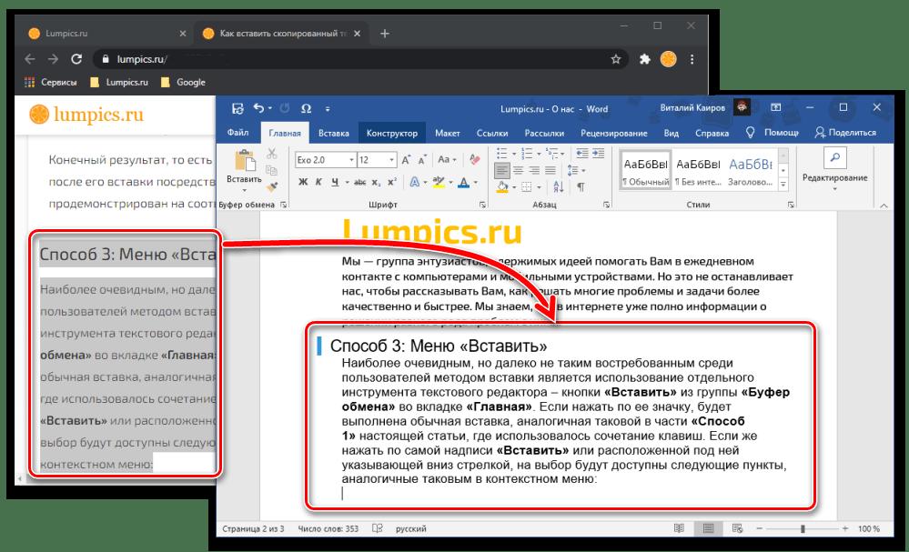 Вставка текста с сайта в формате HTML в документ Microsoft Word