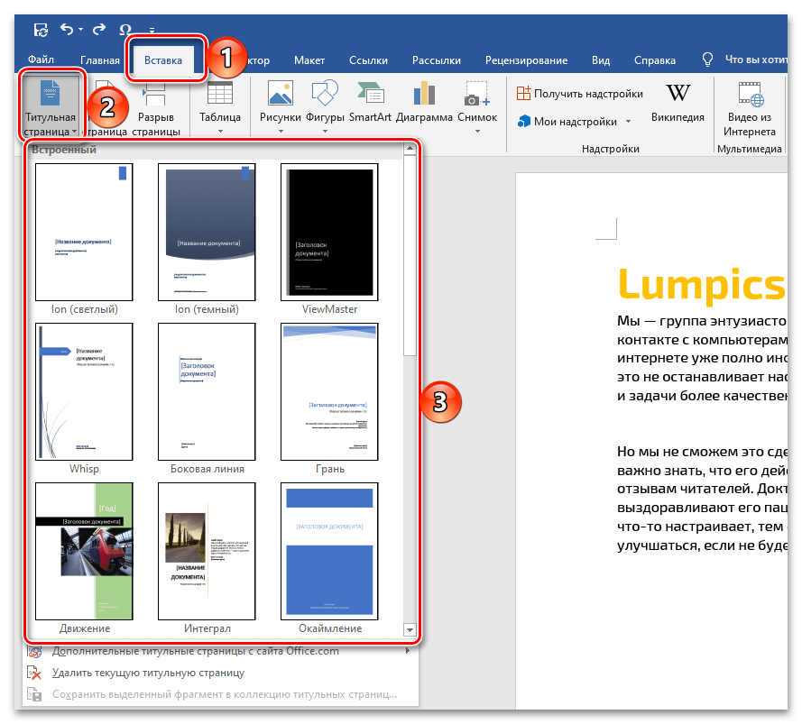 Вставка титульной страницы в начало документа Microsoft Word