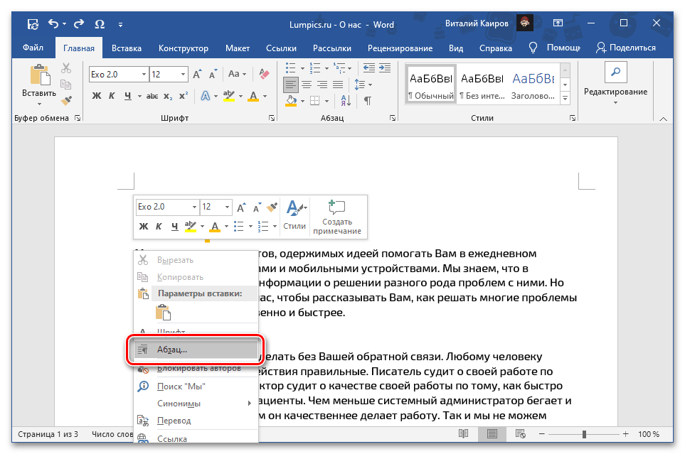 Второй вариант вызова параметров группы Абзац для добавления страницы в начало документа Microsoft Word