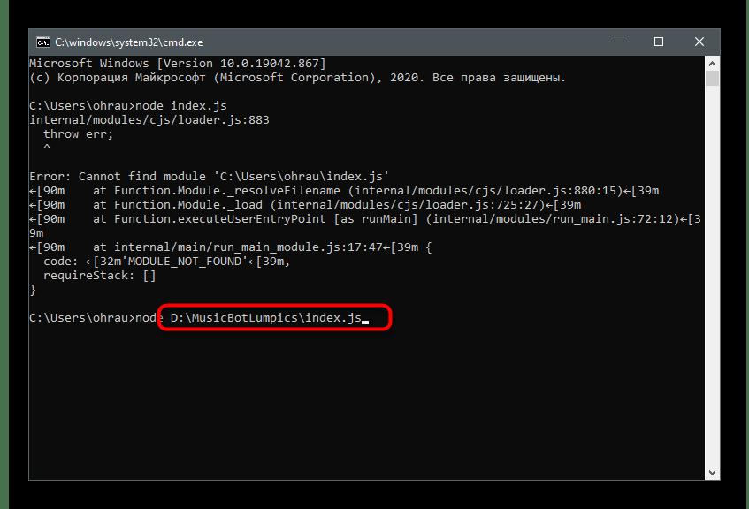 Ввод другой команды включения бота для создания музыкального бота в Discord