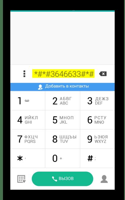 Ввод комбинации для входа в инженерное меню на Android