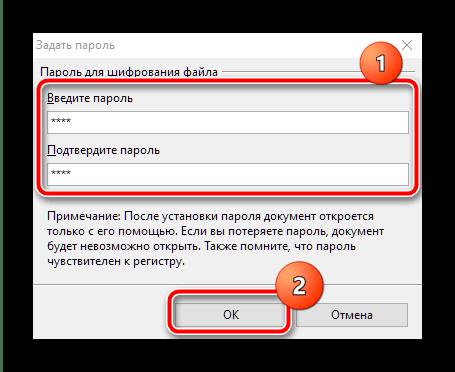 Ввод пароля для защиты презентации от редактпрования в Apache OpenOffice