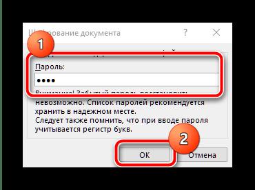 Ввод пароля для защиты презентации от редактпрования в Microsoft PowerPoint