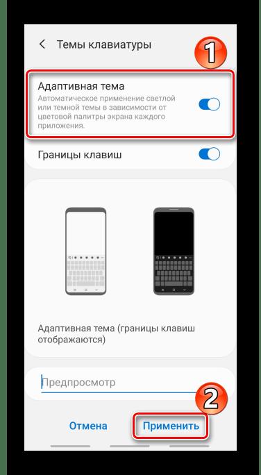 Выбор адаптивной темы для клавиатуры Samsung
